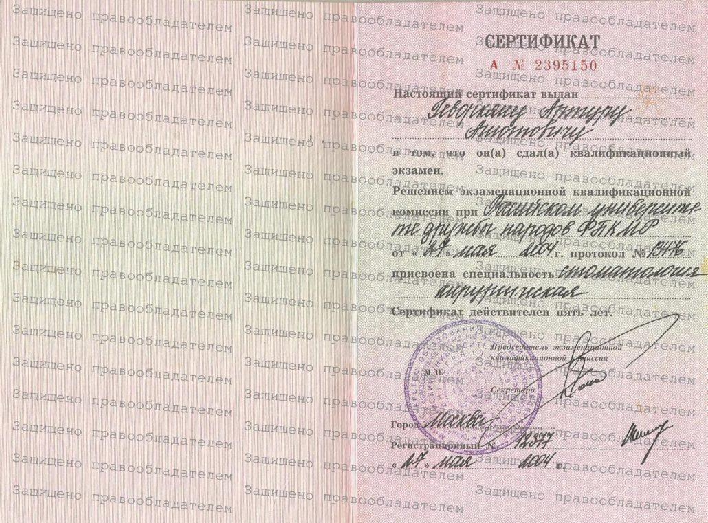 Геворкян Артур Ашотович стоматолог в ростове