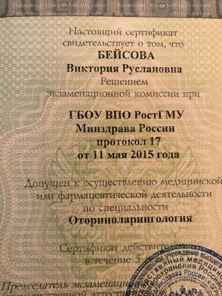 Бейсова В.Р. Грамотный оториноларинголог в Ростове-на-Дону