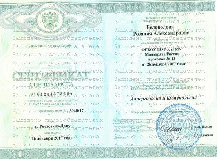 Розалия Александровна Беловолова Аллерголог иммунолог в Ростове