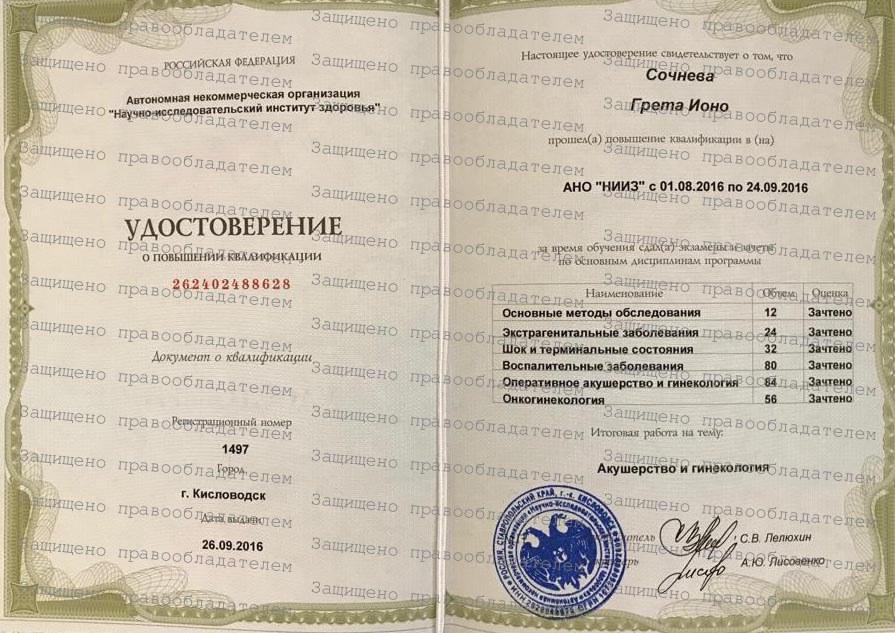 Сочнева гинеколог в Ростове