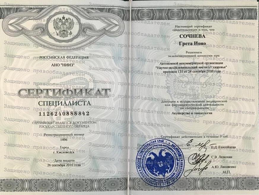 Сочнева акушер гинеколог в Ростове