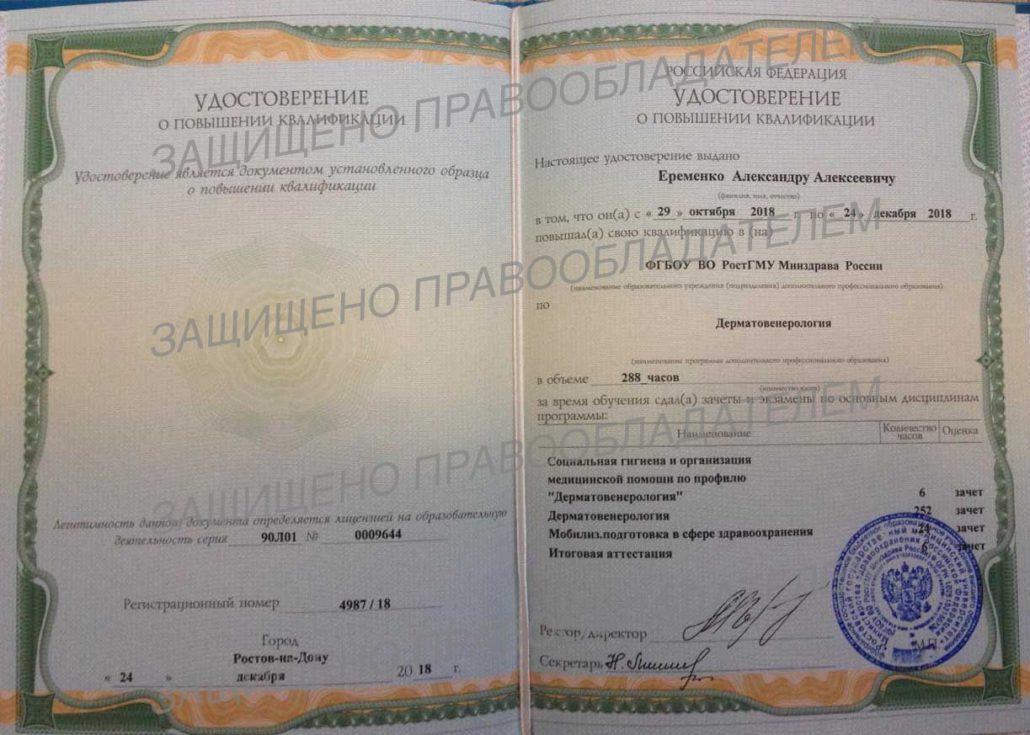 Дерматолог - Ерёменко А.А.