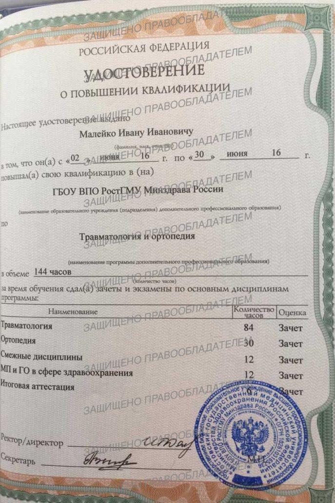 МалейкоИ. И - травматолог ортопед в Ростове
