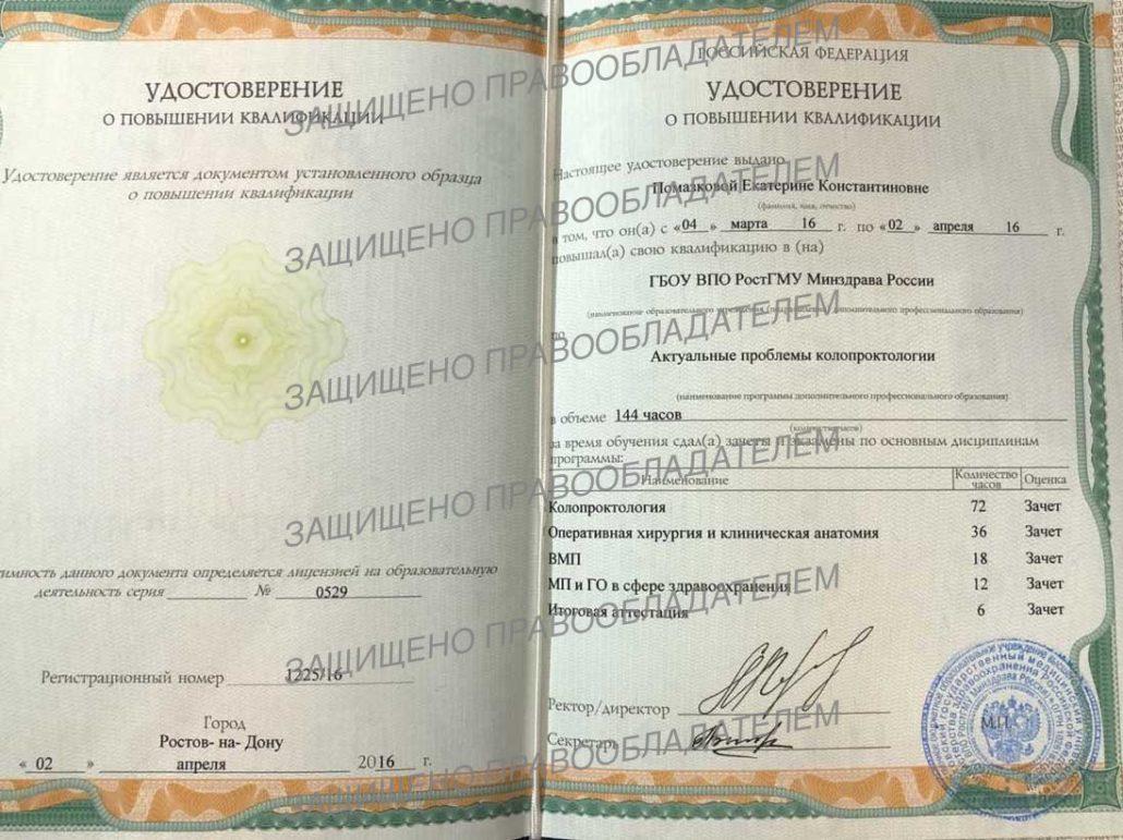 Ростов Колопроктолог - Помазкова Е.К.