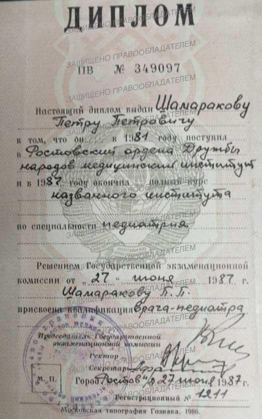Ростов - педиатр - Шамараков П.П. Информация