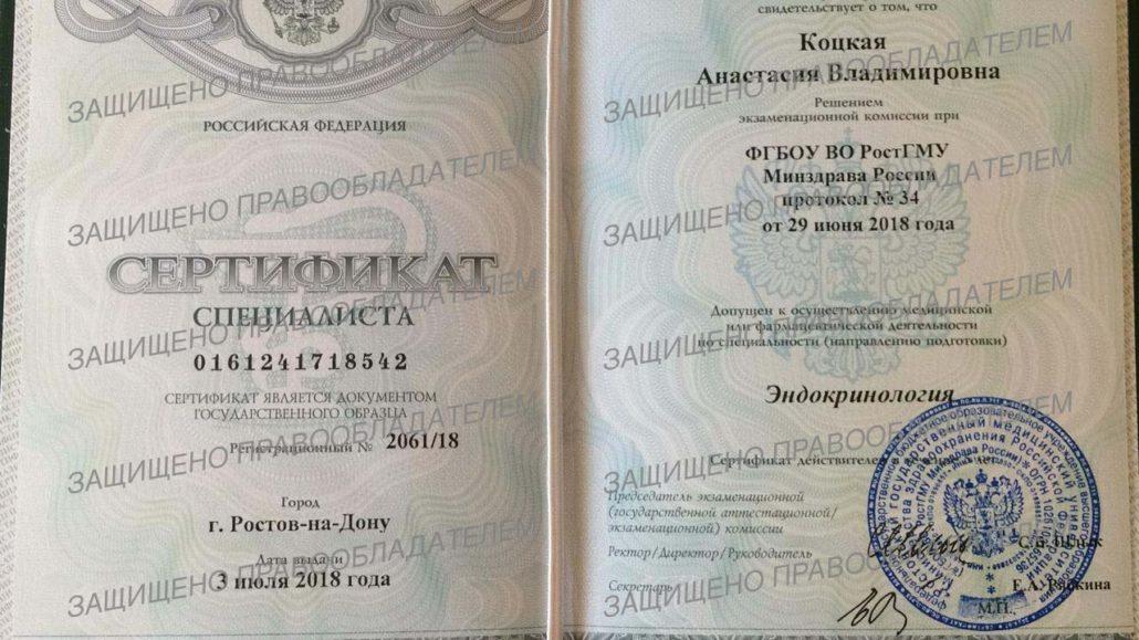 Сертификат специалиста. Коцкая А.В. Эндокринология. 2018 г.