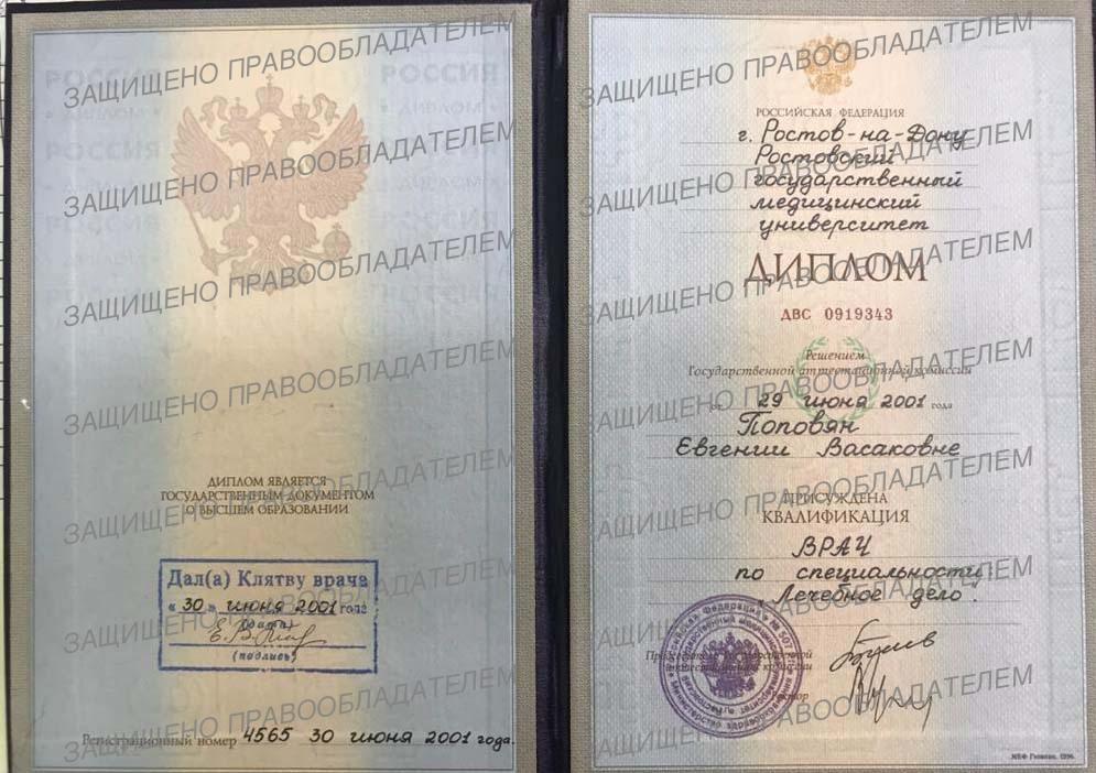 Евгения Васаковна Поповян - пульмонолог. Диплом. РостГМУ. 2001 г.