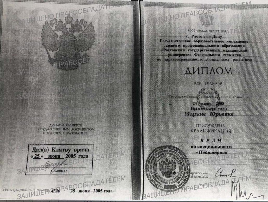 Буштырева М.Ю. кардиолог детский. Ростов-на-Дону