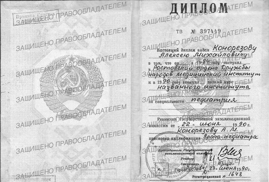 Конорезов А.М. - эндоскопист. Ростов.